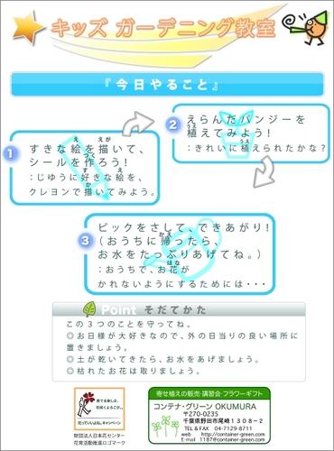 キッズレシピa4.jpg